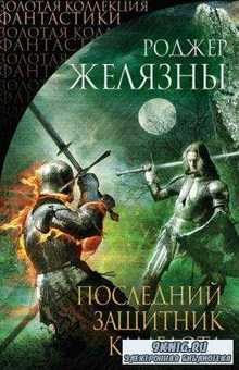 Золотая коллекция фантастики (21 книга) (2013-2017)