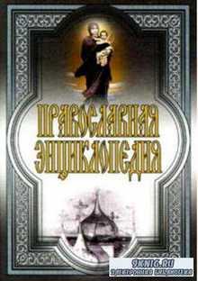 Елена Исаева - Православная энциклопедия (2010)