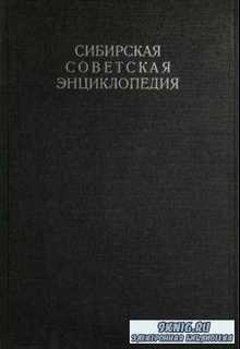 Сибирская советская энциклопедия (4 тома) (1929-1937)
