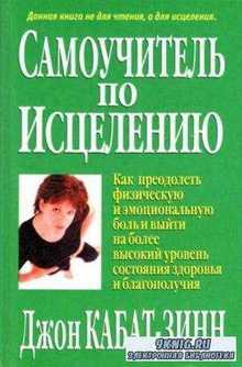 Джон Кабат-Зинн - Самоучитель по исцелению (2002)