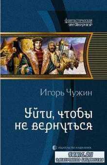 Фантастическая история (121 книга) (2010-2017)