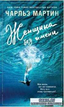 Чарльз Мартин - Собрание сочинений (8 книг) (2009-2017)
