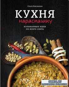 Ольга Бакланова - Кухня нараспашку. Кулинарные идеи со всего света (2015)