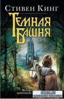 Стивен Кинг - Темная Башня (8 книг) (1982-2013)