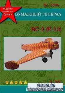 Бумажный генерал №1 2010 - бомбардировщик ВС-2 (К-12)