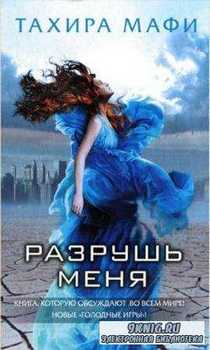 Тахира Мафи - Собрание сочинений (4 книги) (2013-2017)