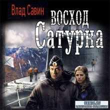 Восход Сатурна (Аудиокнига) читает Сергей Ларионов