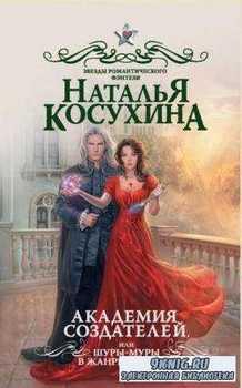 Звезды романтического фэнтези (8 книг) (2017)