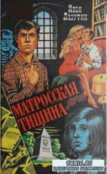 Иван Лазутин - Собрание сочинений (13 произведений) (1960-2014)