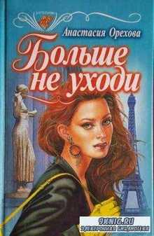 Баттерфляй (113 книг) (1994-1998)