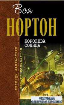 Отцы-Основатели. Легенды фантастики + Русское пространство (181 книга) (2003-2016)