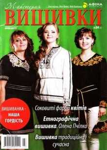 Майстерня вишивки №34(3) 2015