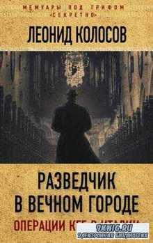 Мемуары под грифом «секретно» (14 книг) (2015-2017)