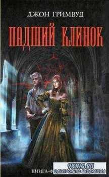 Книга-фантазия (43 книги) (2010-2017)