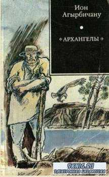 Зарубежный роман XX века (77 книг) (1957-1991)