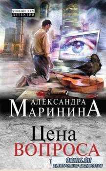 Александра Маринина - Собрание сочинений (61 произведение) (1992-2017)