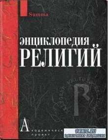 Энциклопедия религий (2008)