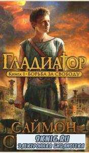 Саймон Скэрроу - Собрание сочинений (20 книг) (2006-2017)
