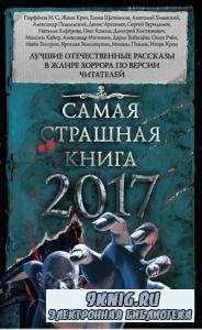 Самая страшная книга (Антология) (10 книг) (2014-2017)