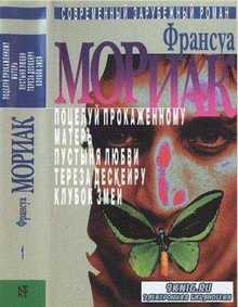 Франсуа Мориак - Собрание сочинений в 3 томах (3 тома) (2002)