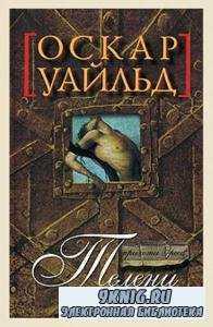 Оскар Уайльд - Собрание сочинений (36 книг) (2014)