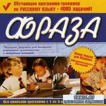Фраза. Обучающая программа-тренажер по русскому языку