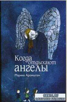 Марина Аромштам - Когда отдыхают ангелы (2010)