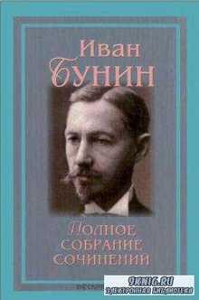 Иван Бунин - Полное собрание сочинений (16 томов) (2006)