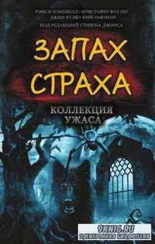 Запах страха. Коллекция ужаса (Антология) (2013)