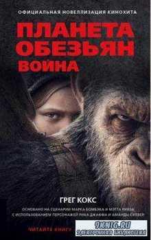 Планета обезьян (3 книги) (2017)