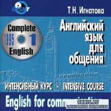 Complete English 1. Английский для общения