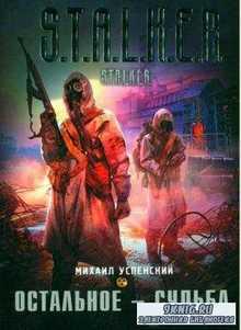 Михаил Успенский - Собрание сочинений (98 произведений) (2011)