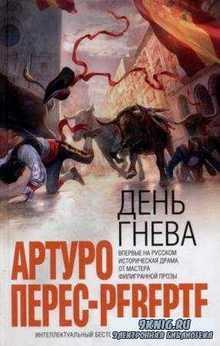 Артуро Перес-Реверте - Собрание сочинений (29 книг) (1996-2017)