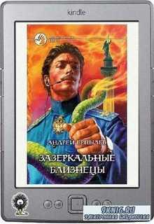 Ерпылев Андрей - Зазеркальные близнецы