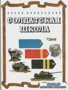 Борис Никольский - Солдатская школа (1973)