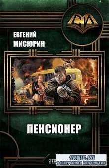 Мисюрин Евгений - Пенсионер (АудиоКнига)