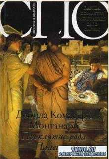 Данила Монтанари - Публий Аврелий (2 книги) (2008-2010)