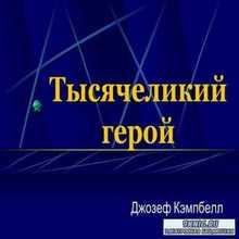 Кэмпбелл Джозеф - Тысячеликий герой (2017) аудиокнига