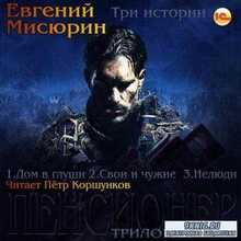 Евгений Мисюрин - Фанфик «Земля лишних»-Пенсионер (2017) аудиокнига