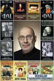 Борис Акунин - Сборник произведений (147 книг) (1993-2017)