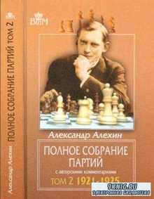 Чемпионы мира по шахматам (Александр Алехин) (35 книг) (1927-2017)