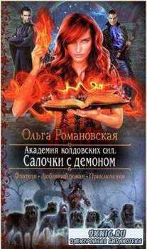 Ольга Романовская - Собрание сочинений (33 книги) (2009-2017)