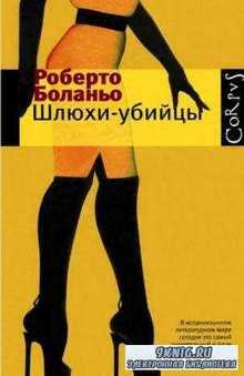 Роберто Боланьо - Сборник произведений (4 книги) (2006-2011)