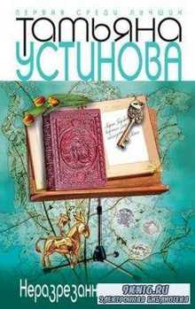 Татьяна Устинова - Собрание сочинений (55 книг) (2002-2017)
