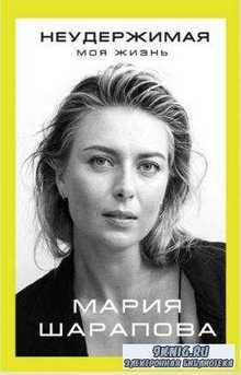 Мария Шарапова - Неудержимая: Моя жизнь (2017)