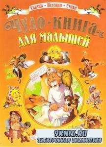 Сергей Михалков, Агния Барто, Корней Чуковский, Самуил Маршак - Чудо-книга для малышей (2000)
