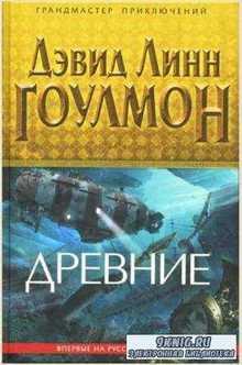 Дэвид Линн Гоулмон - Собрание сочинений (8 книг) (2008-2017)