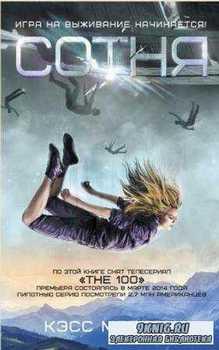 Кэсс Морган - Сотня (4 книги) (2014-2017)