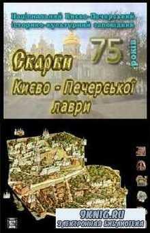Скарби Києво-Печерської Лаври. Сокровища Киево-Печерской Лавры