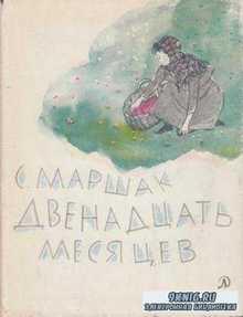 Самуил Маршак - Двенадцать месяцев (1967)